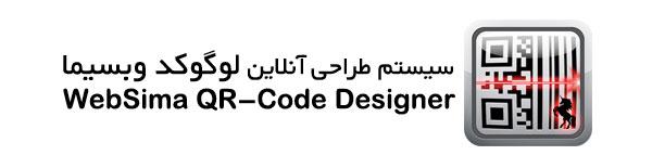 لوگوکد یا کد QR - گروه توسعه - کد QR چیست ؟ چگونگی ساخت کد qr, اهمیت کد QR, تفاوت کد QR با بارکد UPC1D, اسکن کد QR, URL به صورت کد QR, دستورات کد QR, ابزار رایگان وبسیما برای ساخت کد QR   کد QR چیست ؟, ساخت کد qr, فیلم, فیس بوک, توییتر, لینک به وبسایت, گوشی هوشمند, Red Laser, Barcode Scanner, اسکنر QR, رمزگشایی, کد QR, URL به صورت کد QR, ساخت کد QR, بارکد دو بعدی, Quick Response