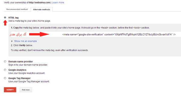 ثبت سایت با HTML tag