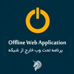 برنامه تحت وب خارج از شبکه