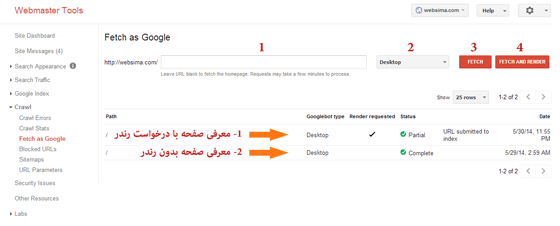 Fetch render google webmaster آموزش گوگل وبمستر
