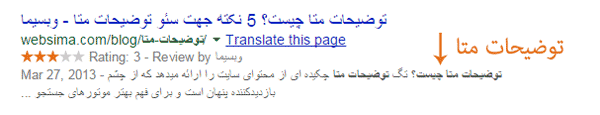 نحوه نمایش توضیحات متا در نتایج گوگل