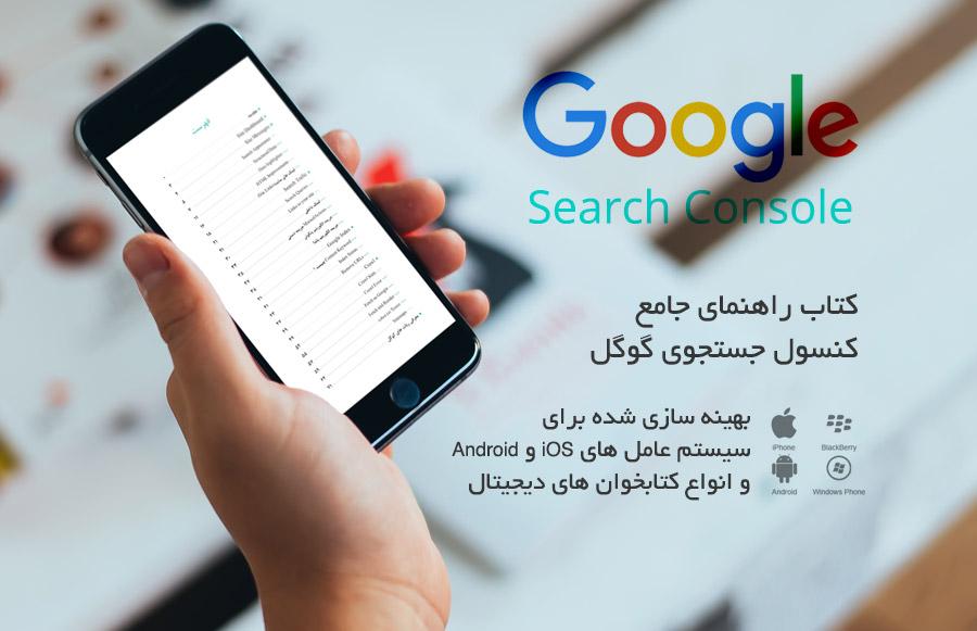 کتاب آموزش وبمستر گوگل