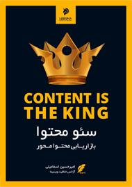 کتاب سئو محتوا یا بازاریابی محتوا محور