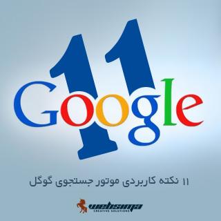 ۱۱-نکته-موتور-جستجوی-گوگل