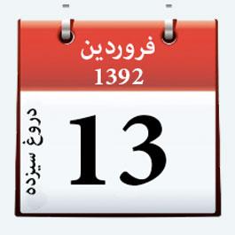 دروغ-13