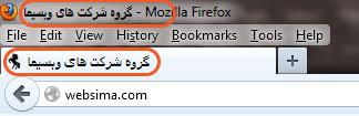 نمایش عنوان صفحه در مرورگر فایرفاکس