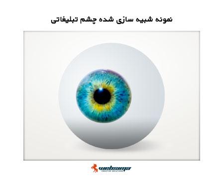 نمونه شبیه سازی شده چشم برای تبلیغات محیطی