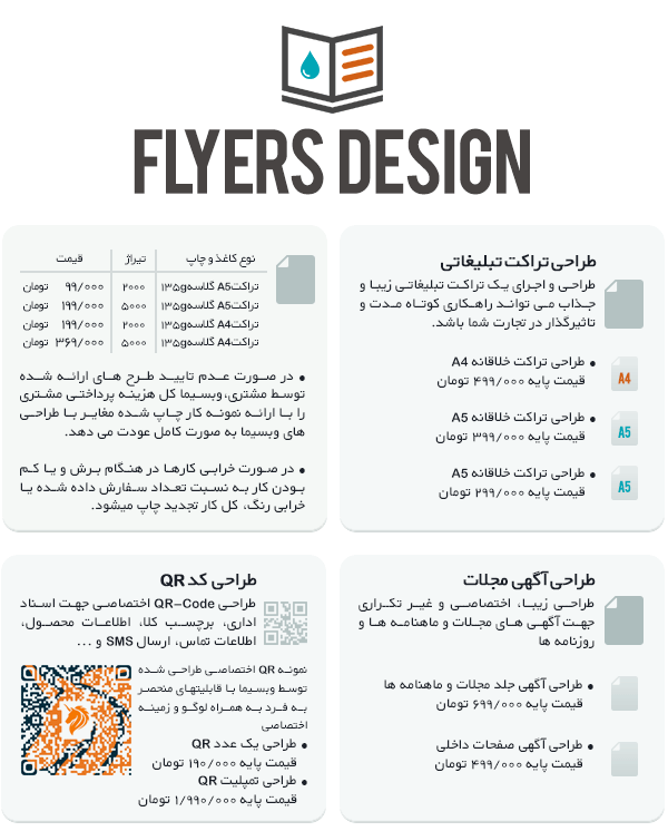 طراحی و چاپ تراکت تبلیغاتی