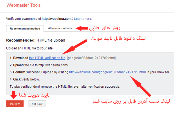 تایید هویت در وبمستر گوگل