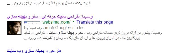 تصویر نویسنده در نتایج گوگل