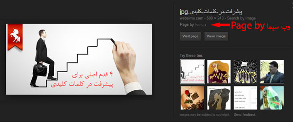 نمایش نویسنده در تصاویر گوگل