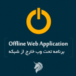 Offline Web Applications چیست؟