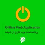 نسخه  آفلاین سایت خود را بسازید