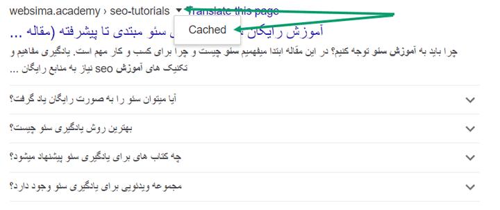 مشاهده نسخه کش شده سایت روی گوگل