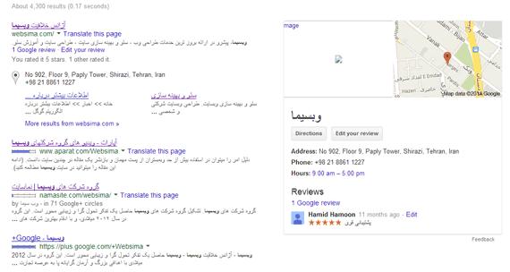 صفحه نتایج جستجو قبل از تغییرات