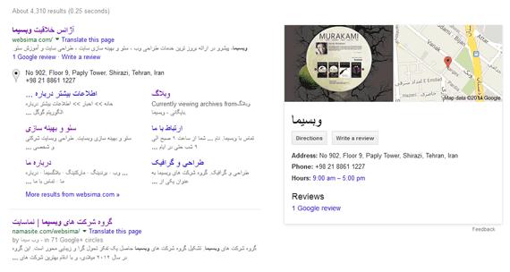صفحه نتایج جستجو بعد از تغییرات