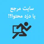 معرفی سایت های دزد محتوا به گوگل