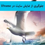 جلوگیری از نمایش سایت در iframe