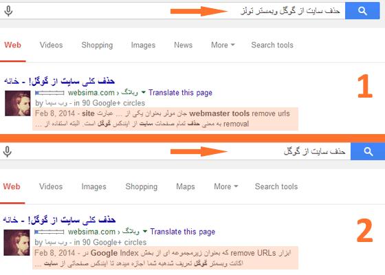 تغییر عنوان و توضیحات سایت توسط گوگل