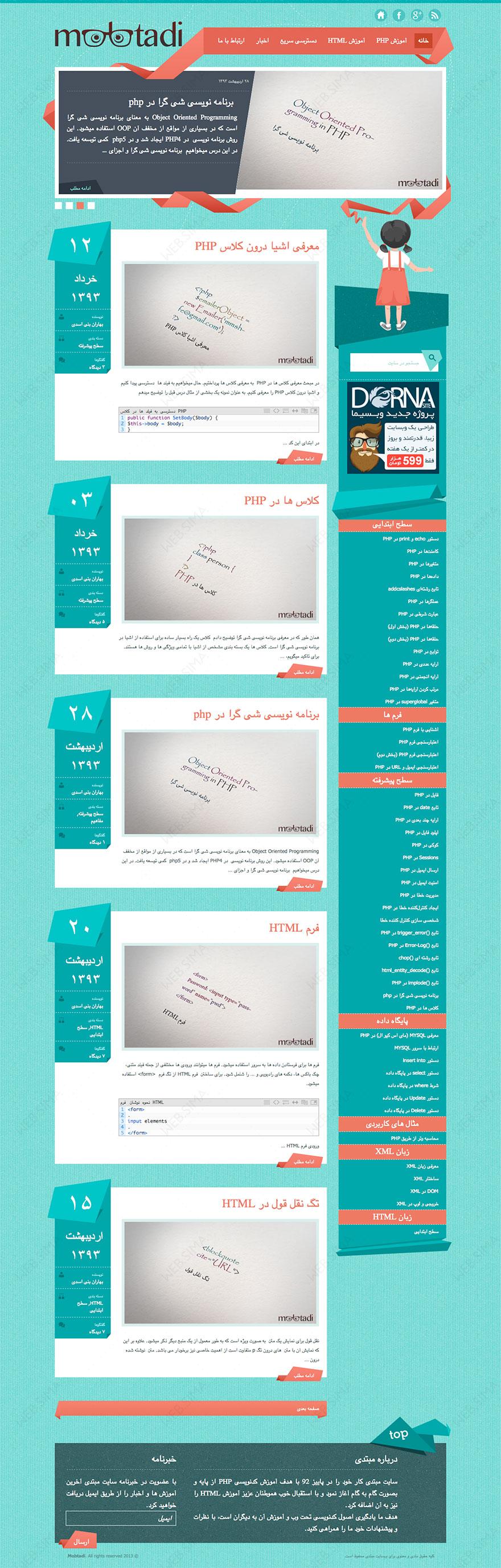 نمونه طراحی سایت آموزشی