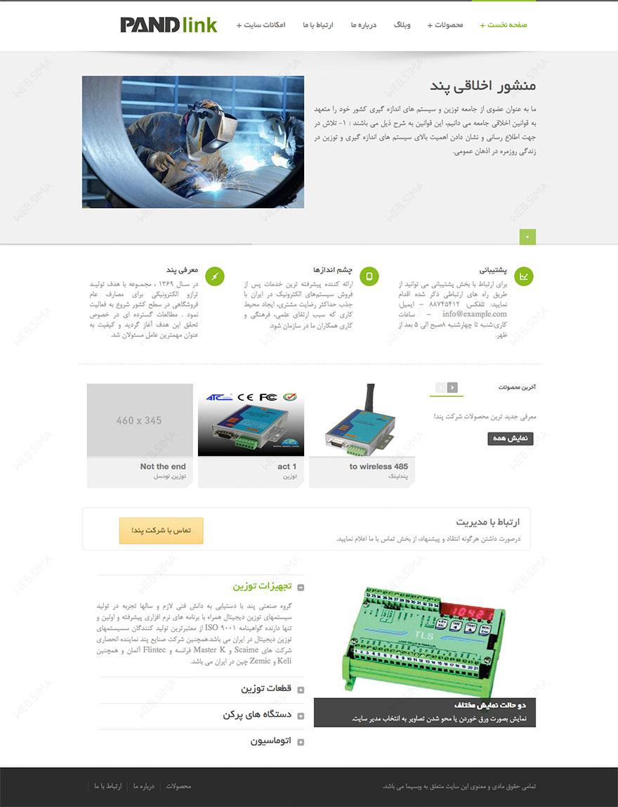 طراحی سایت پندلینک