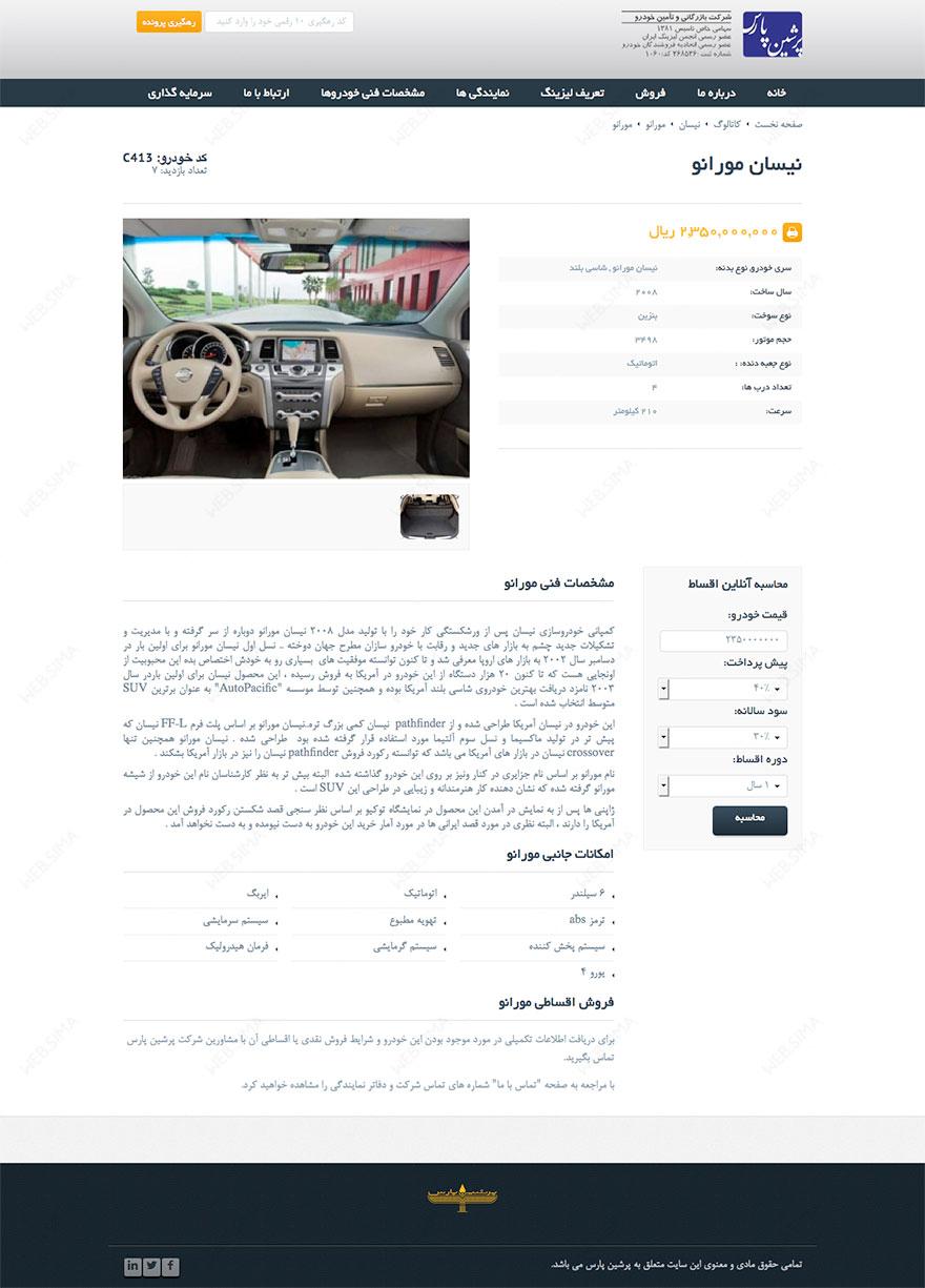 طراحی سایت اتومبیل
