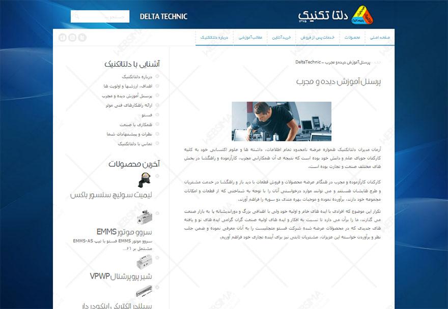 طراحی سایت دلتا تکنیک