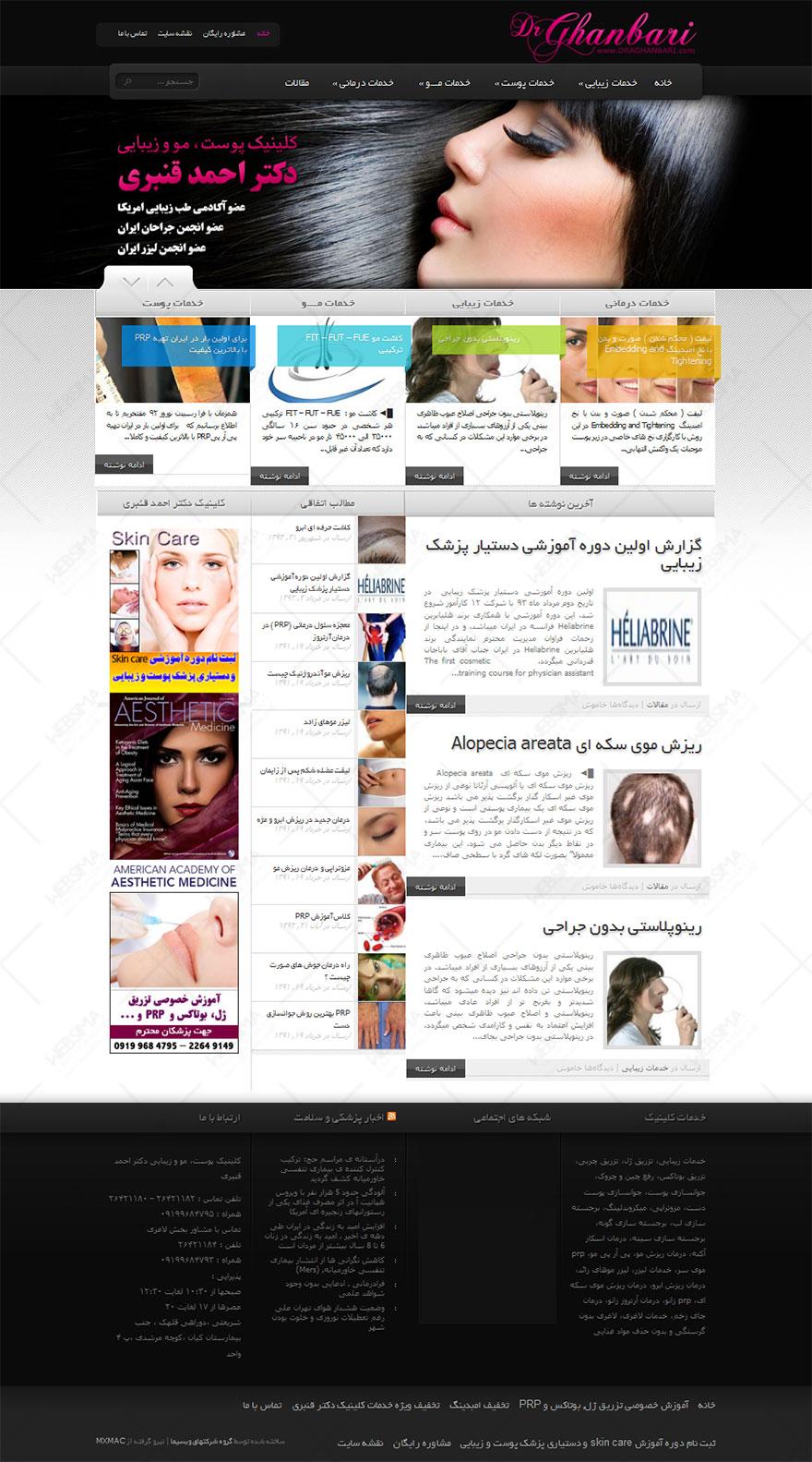 طراحی سایت دکتر قنبری
