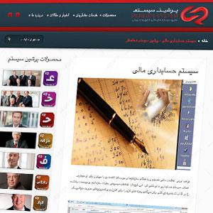 طراحی سایت شرکت پرشین سیستم