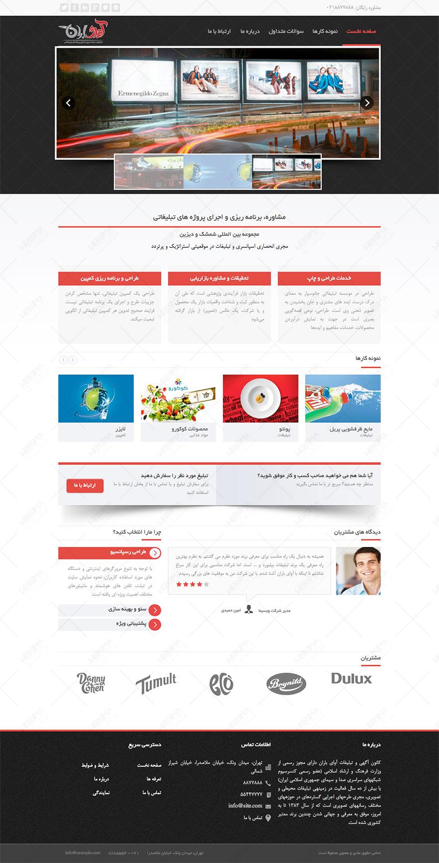 طراحی وبسایت موسسه آوای باران