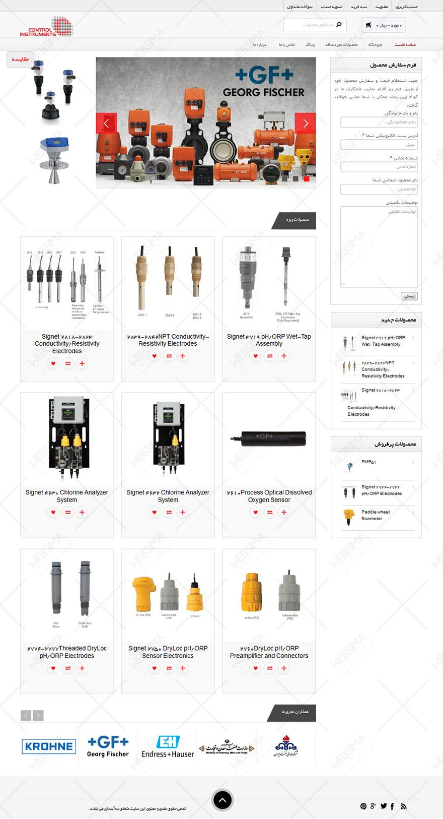 طراحی وبسایت cinstrument