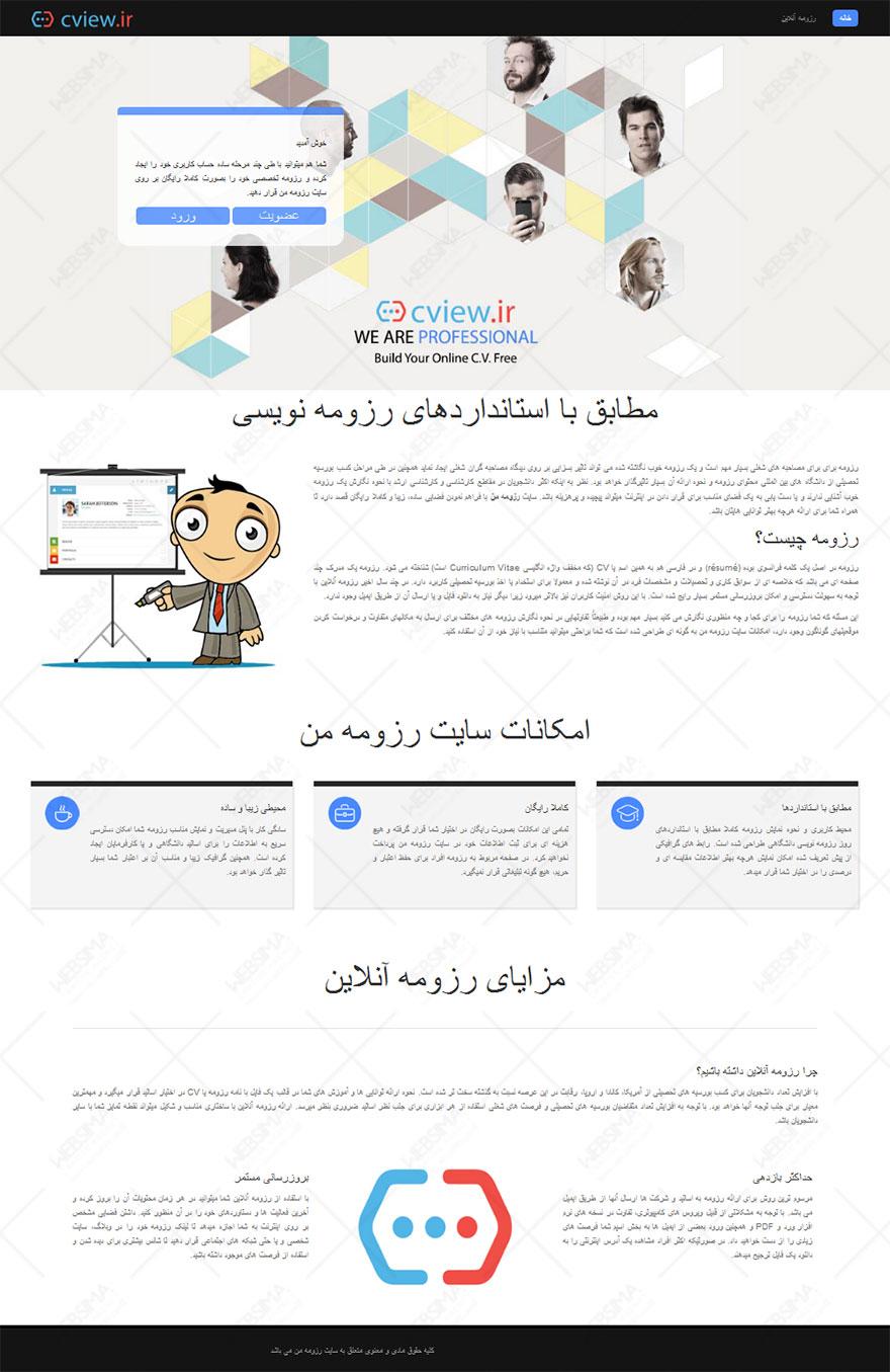 طراحی سایت و لوگو CVIEW.ir