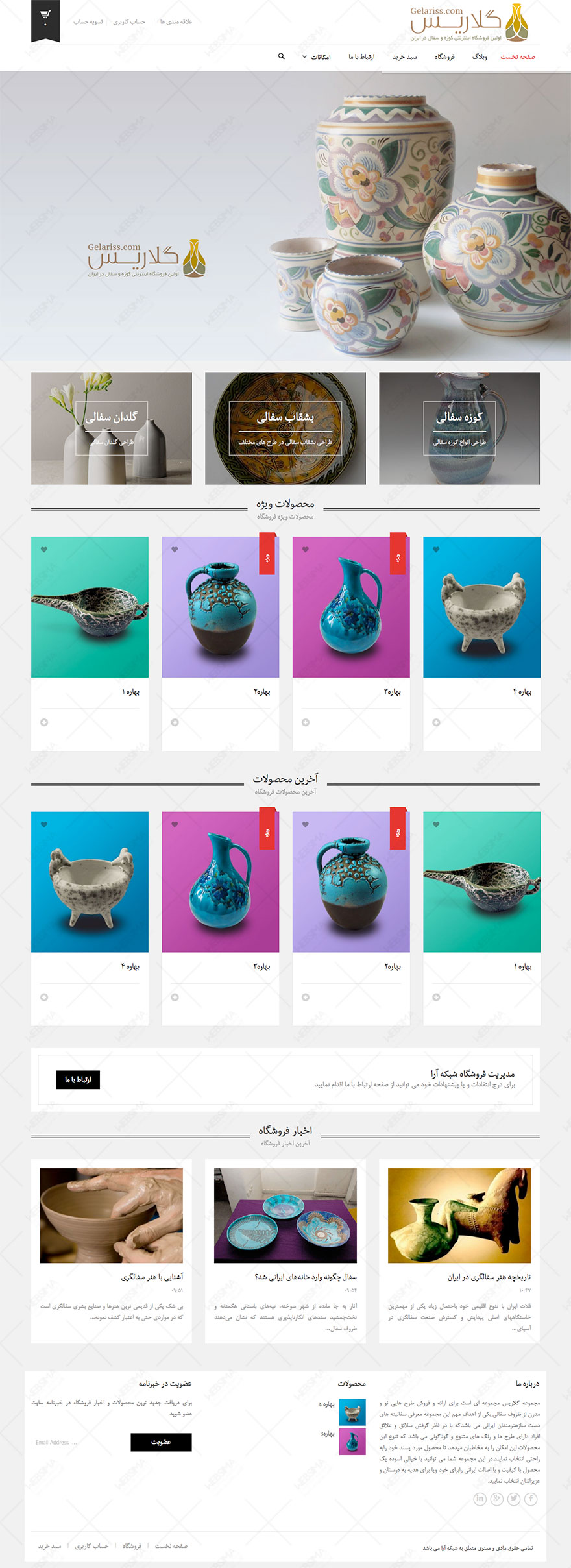 طراحی وبسایت گلاریس