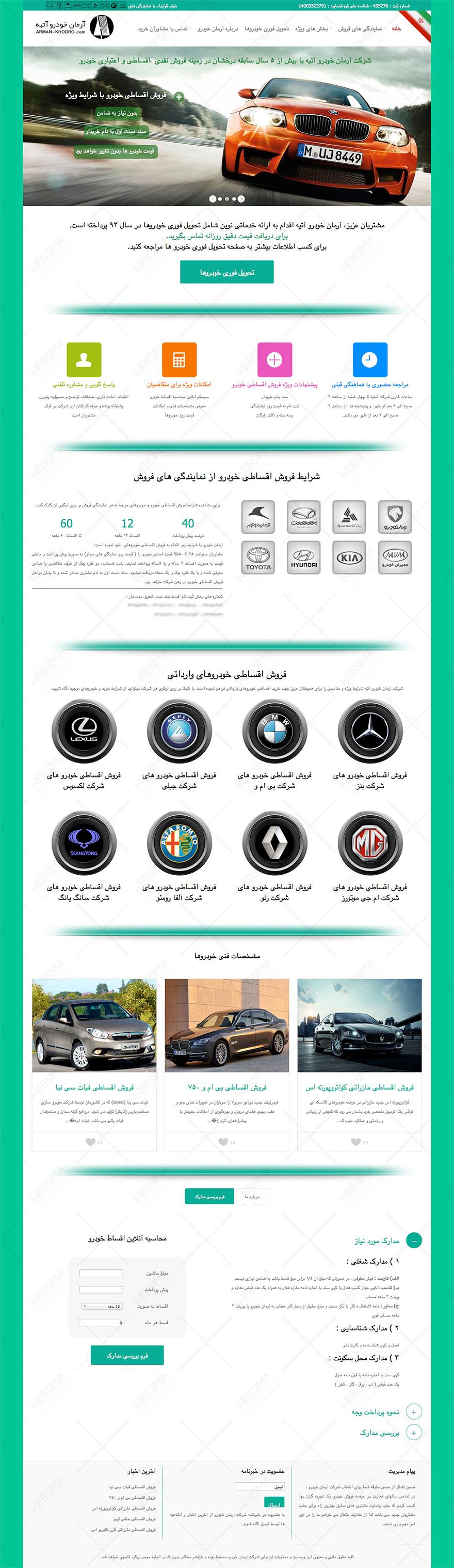 طراحی سایت و سئو خودرو اقساطی