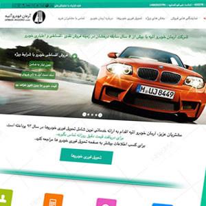 طراحی سایت خودرو اقساطی