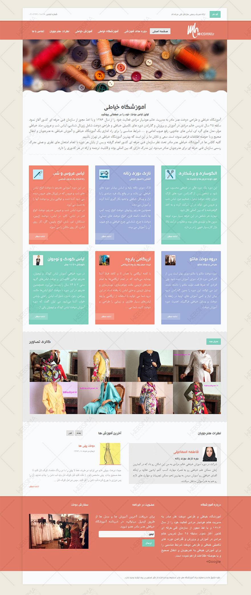 طراحی و سئو سایت آموزشگاه هنر مادر