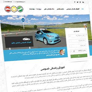 طراحی سایت آموزشگاه رانندگی نیم کلاج