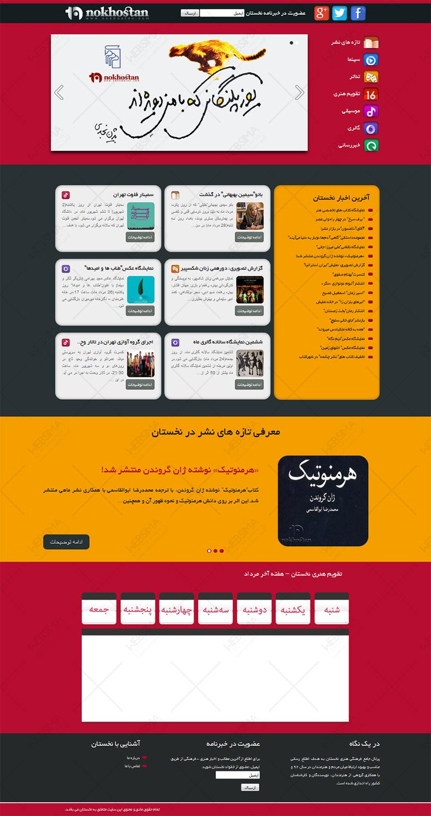 طراحی لوگو و وبسایت نخستان