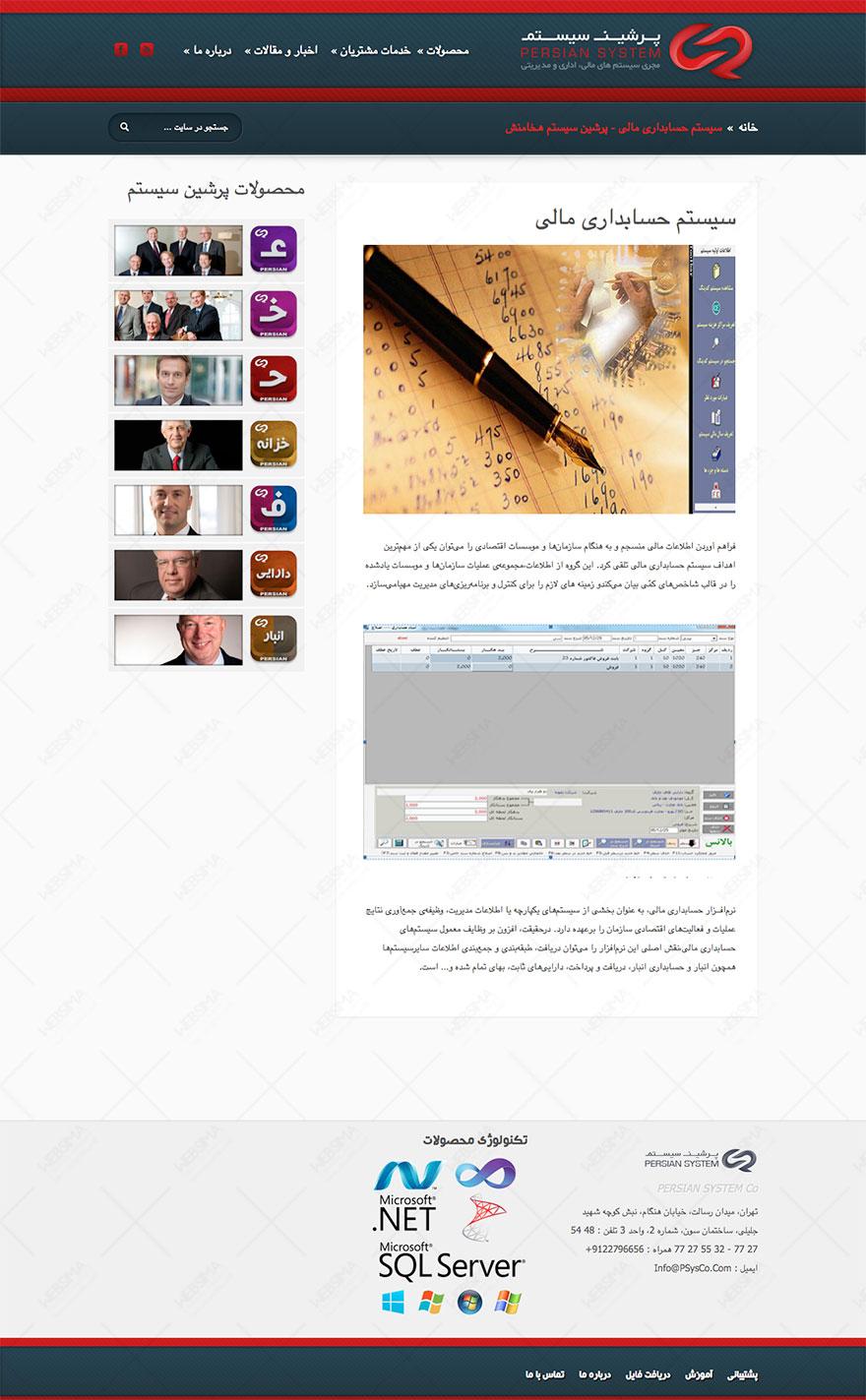 طراحی لوگو و وبسایت شرکت پرشین سیستم