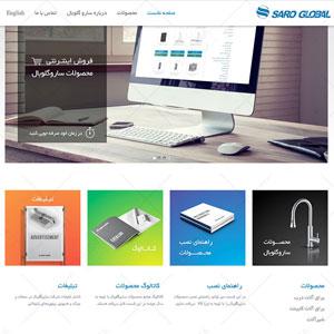 طراحی سایت ساروگلوبال