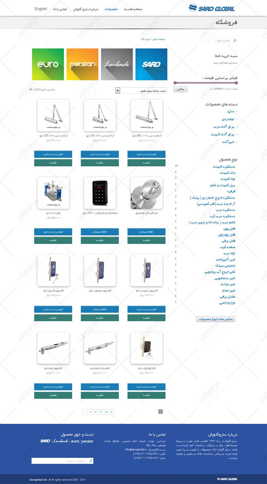 طراحی و سئو وبسایت فروش قفل و دستگیره