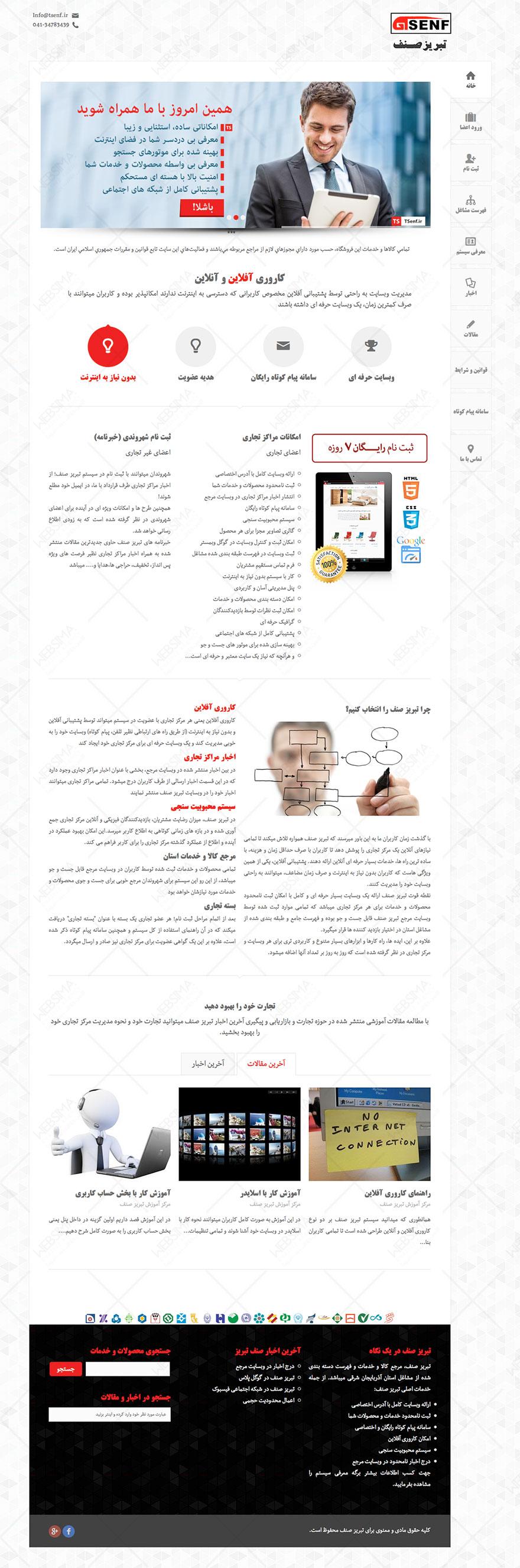 طراحی سایت صنف تبریز