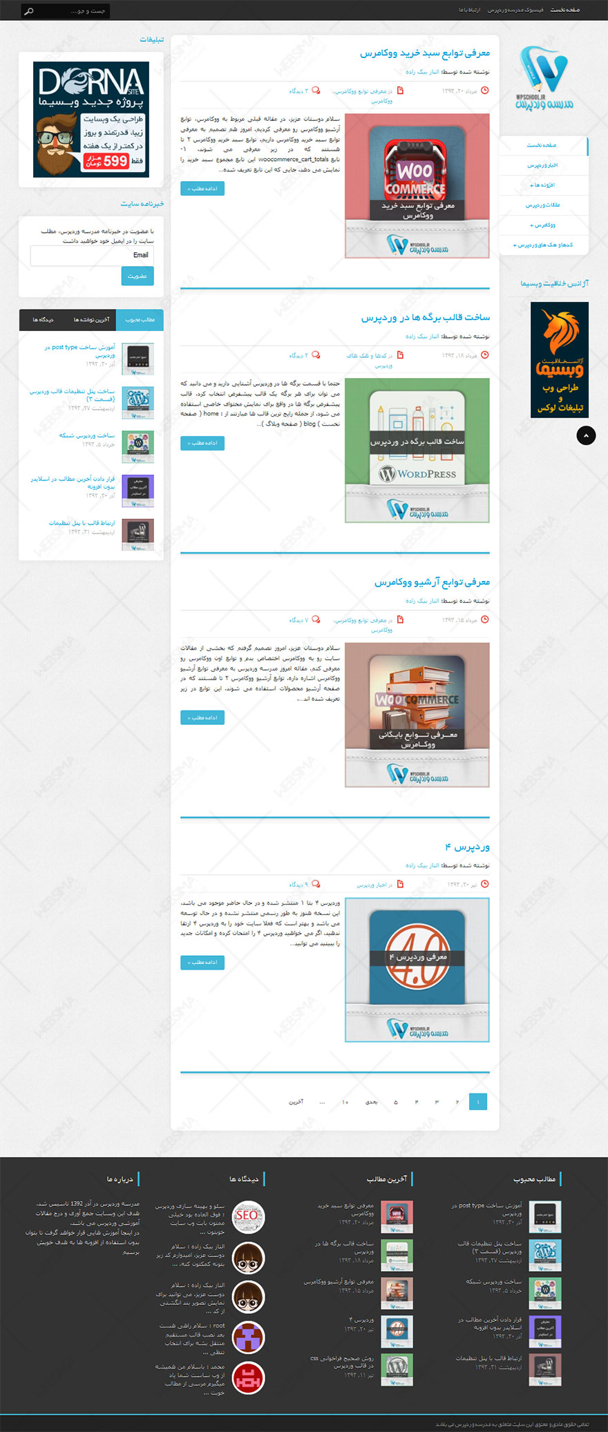 طراحی وبسایت مدرسه وردپرس