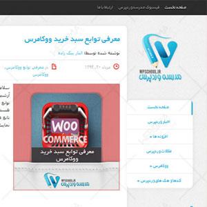 طراحی سایت مدرسه وردپرس