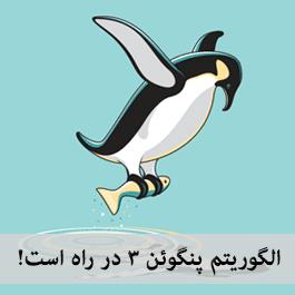 الگوریتم پنگوئن 3