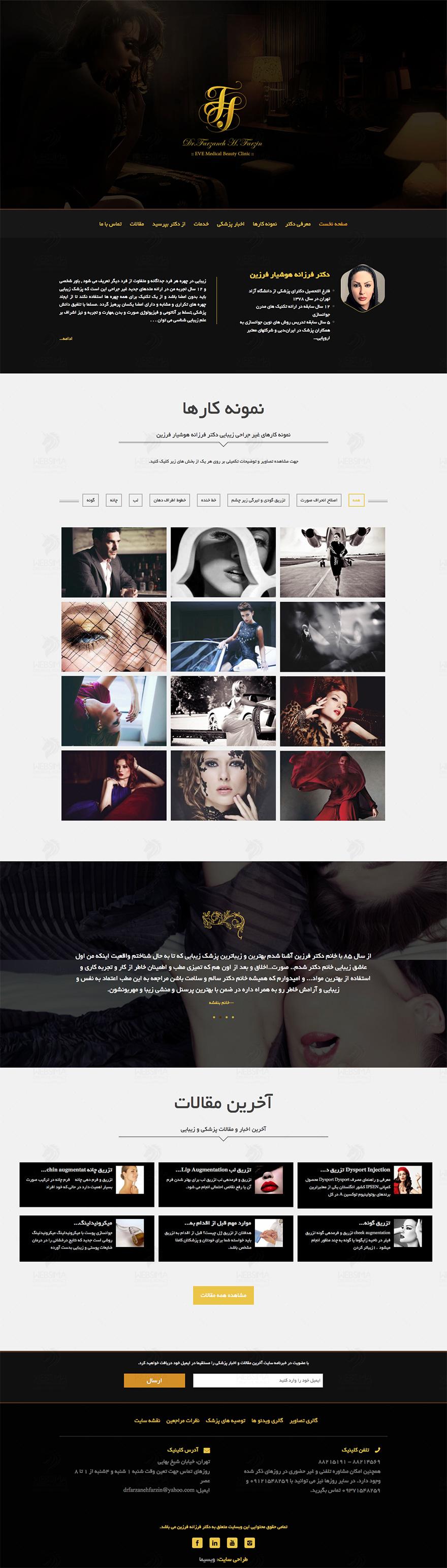 طراحی سایت و لوگوی پزشک