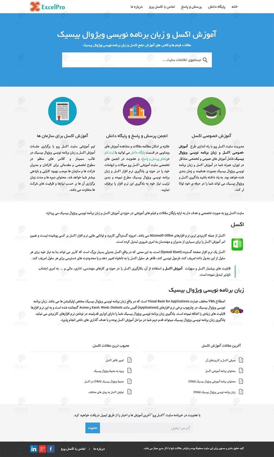 طراحی سایت آموزشی برای اکسل