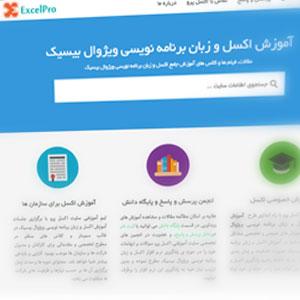 طراحی سایت آموزش اکسل