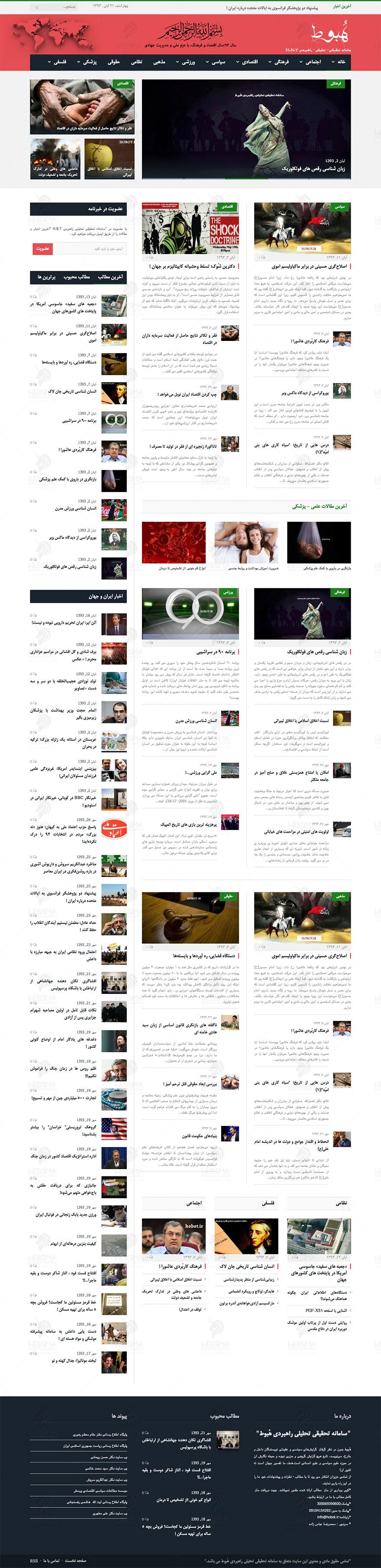 طراحی و سئو سایت خبری تحلیلی