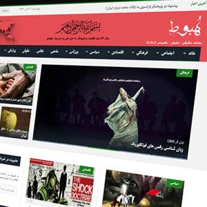 طراحی سایت خبری هبوط